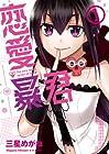恋愛暴君 第1巻 2013年03月12日発売