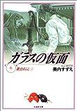 ガラスの仮面 (第6巻) (白泉社文庫)