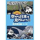 空から日本を見てみよう6 京浜東北線・大船~東京 [DVD]