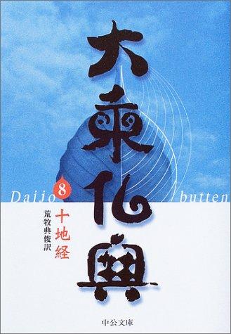大乗仏典〈8〉十地経