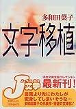 文字移植 (河出文庫文芸コレクション)