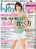 日経 Health (ヘルス) 2013年 5月号