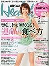 日経 Health (ヘルス) 2013年 05月号