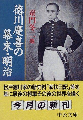 徳川慶喜の幕末・明治 (中公文庫)   JapaneseClass.jp