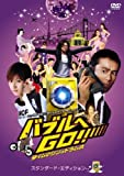 GO!!   [DVD]