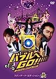 �Х֥��GO!! ������ޥ���ϥɥ�༰ ����������ɡ����ǥ������ [DVD]