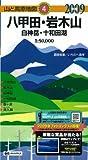八甲田・岩木山白神岳・十和田湖 2009年版 (山と高原地図 4)
