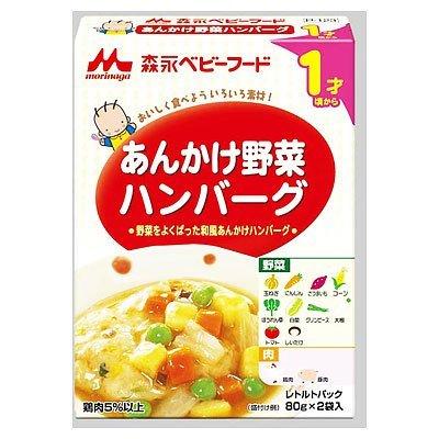 森永乳業(株)P123あんかけ野菜ハンバーグ80gx2(RC:1000607470)