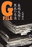 Gファイル―長嶋茂雄と黒衣の参謀