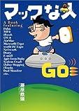 マックな人GO(5) (Mac Fan Books)