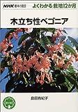 木立ち性ベゴニア (NHK趣味の園芸・よくわかる栽培12か月)