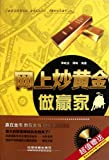 Winners Fry Gold Online (Chinese Edition)