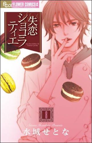 失恋ショコラティエ 8 (フラワーコミックスアルファ)