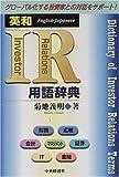英和IR用語辞典