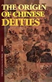 img - for The Origin of Chinese Deities book / textbook / text book