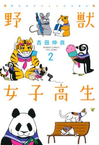 野獣女子高生 (2) (バンブーコミックス 4コマセレクション)