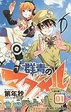 群青のマグメル 1 (ジャンプコミックス)
