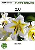 NHK趣味の園芸よくわかる栽培12か月 ユリ (NHK趣味の園芸—よくわかる栽培12か月)