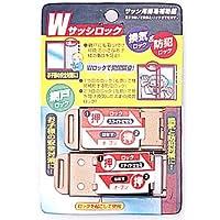 ノムラテック Wサッシロック サッシ用簡易補助錠 2P ブロンズ N-1119