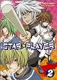スター★プレイヤー―ミスフルアンソロジー (2) (Primo comic series)