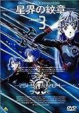 星界の紋章 VOL.3 [DVD]