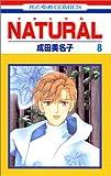 Natural (8) (花とゆめCOMICS)