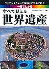 一冊でわかる すべて見える世界遺産―今まで見えなかった細部まで空撮で紹介
