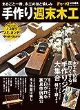手作り週末木工 DIYシリーズ