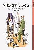 名探偵カッレくん (岩波少年文庫)