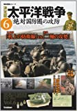 太平洋戦争 6—決定版 「絶対国防圏」の攻防 (歴史群像シリーズ)