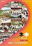 SKE48 DVD 「ネ申テレビ番外編 ~SKE48学院 修学旅行~」