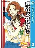 まつりスペシャル モノクロ版 3 (ジャンプコミックスDIGITAL)