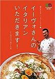 イーヴォさんのイタリアンいただきます!―街のカリスマシェフ・シリーズ〈1〉 (エイ文庫)
