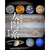 探査機が見た 太陽系【第2版】 宇宙画像eBook