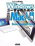 Windowsユーザーのための 実践的Mac入門 Snow Leopard対応版 (MacPeople Books)