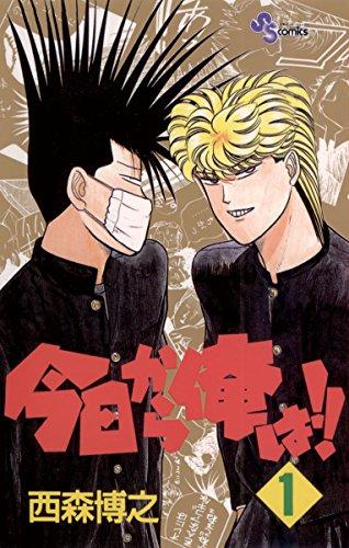 今日から俺は!!(1) (少年サンデーコミックス)