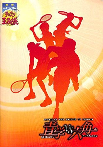[舞台パンフレット]ミュージカル テニスの王子様 青学 vs 六角 / 小越勇輝 和田琢磨 志尊淳 他 [2011年]