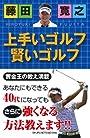 藤田寛之 上手いゴルフ 賢いゴルフ