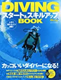 マリンダイビング増刊 ダイビングスタート&スキルアップブック 2013年 08月号 [雑誌]