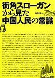 中国の一人っ子政策は30周年を迎える  日本も少子化で人口減少中