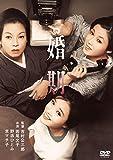 婚期[DVD]