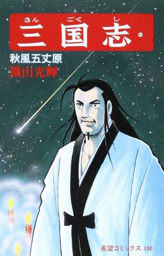 三国志 (59) 秋風五丈原 (希望コミックス (180))