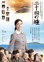 二十四の瞳 [DVD]