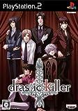 drastic Killer(ドラスティック キラー)(通常版)