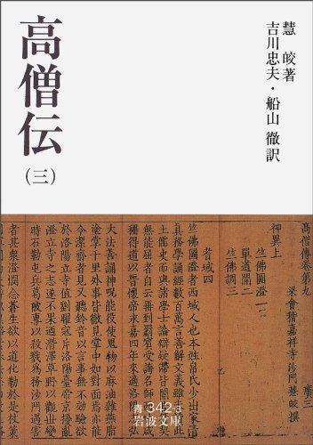 高僧伝(三)
