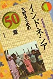 インドネシアを知るための50章 (エリア・スタディーズ)(村井 吉敬/佐伯 奈津子)