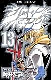 シャーマンキング (13) (ジャンプ・コミックス)