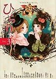 ピュア百合アンソロジー ひらり、 Vol.3