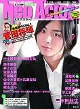NEO ACTOR(ネオアクター) VOL.11 (廣済堂ベストムック)