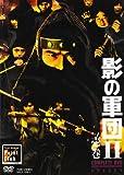 影の軍団II